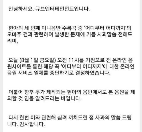 god-4minute-HyunA-BTOB-Hyunsik_1406852541_af_org